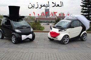 سيارات كابورلية للزفاف والافراح